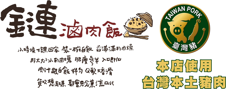 金連滷肉飯 Jin-Lian Braised Pork Rice